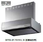 富士工業 レンジフード BFRS-3F-901SI(L/R) 幅90cm 浅形丸ダクト ※幕板は別売です。