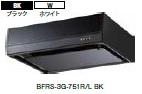 富士工業 レンジフード BFRS-3G-751(BK/W)(L/R) 幅75cm 浅形丸ダクト ※幕板は別売です。