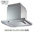 富士工業 レンジフード CACR-901S 幅90cm 蛍光灯タイプ ※スライドダクトは別売です。必要な場合は別途ご購入下さい。