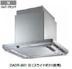 富士工業 レンジフード CACR-901SI 幅90cm 蛍光灯タイプ ※スライドダクトは別売です。必要な場合は別途ご購入下さい。