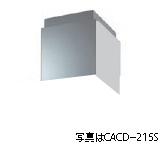 富士工業 レンジフード用ダクトカバー CACD-215S 全高67から80cm ※ダクトカバーだけの販売は行っておりません。