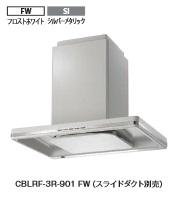 富士工業 レンジフード CBLRF-3R-901(FW/SI) 幅90cm ※スライドダクトは別売です。必要な場合は別途ご購入下さい。