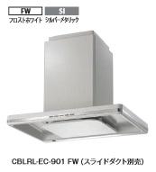 富士工業 レンジフード CBLRL-EC-901(FW/SI) 幅90cm ECOフード ※スライドダクトは別売です。必要な場合は別途ご購入下さい。