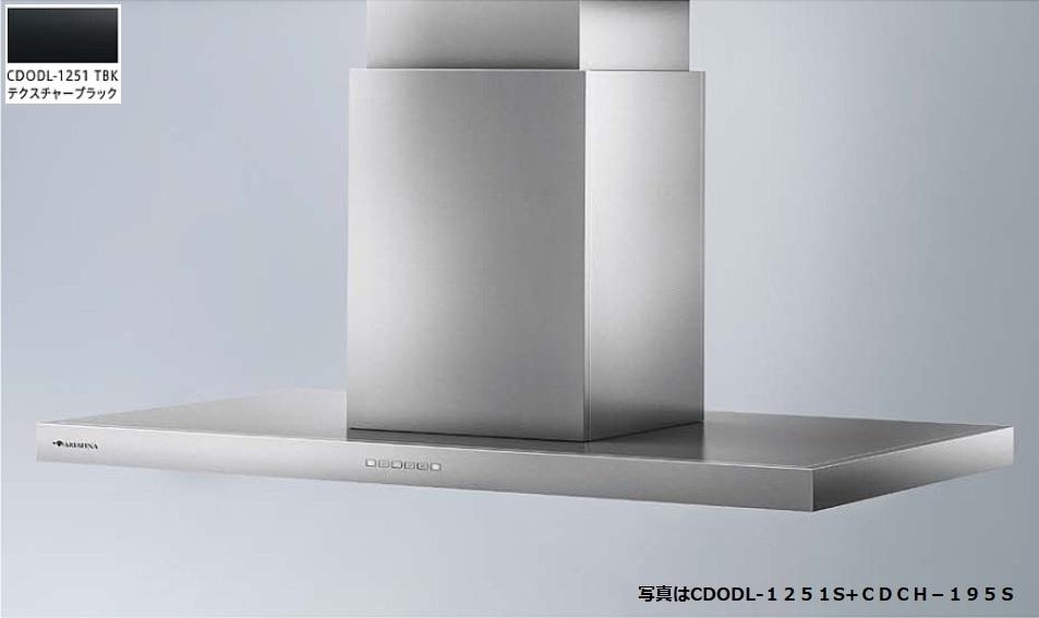 ARIAFINA(アリアフィーナ) Dodici(センター ドォディチ) CDODL-1251TBK(テクスチャーブラック) ※ダクトカバーは別売です。