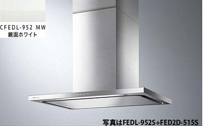 ARIAFINA(アリアフィーナ) Federica(フェデリカ) FEDL-952MW(鏡面ホワイト) ※ダクトカバーは別売です。