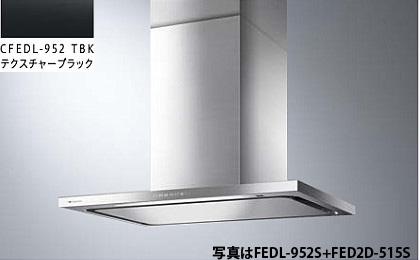 ARIAFINA(アリアフィーナ) Federica(フェデリカ) FEDL-952TBK(テクスチャーブラック) ※ダクトカバーは別売です。