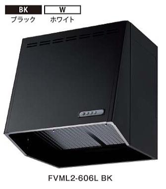 富士工業 レンジフード FVML2-756L(BK/W) 幅75cm全高60cm プロペラファン(強・弱2速) LED照明