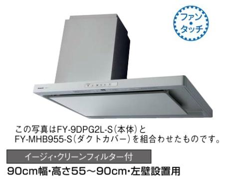 取付工事無料見積り!土日祝日工事対応OK!自社スタッフによる安心工事!保証も充実! Panasonic レンジフード FY-9DPG2R-S(右壁用) 全高55から90cm