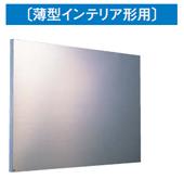 東芝  レンジフード用幕板 RM-770MS 幅75cm全高70cm ※幕板だけでは販売しておりません。