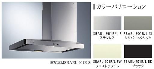 Arietta(アリエッタ) Barchetta(バルケッタ) SBARL-901(L/R)S (ステンレス)