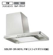 富士工業 レンジフード SBLRF-3R-901(FW/SI) 幅90cm ※スライドダクトは付属です。