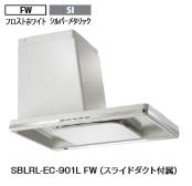 好きに 富士工業 レンジフード SBLRL-EC-901(FW/SI) 幅90cm ECOフード ※スライドダクト付属。:アクオリー 店, ハンドクラフト カナリア:f6655e32 --- gtd.com.co