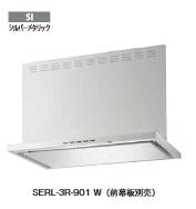 富士工業 レンジフード SERL-3R-601SI 幅60cm ※幕板は別売です。必要な場合は別途ご購入下さい。