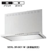 富士工業 レンジフード SERL-3R-601(BK/W) 幅60cm ※幕板は別売です。必要な場合は別途ご購入下さい。