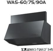 格安交換工事パック 幅60cm 渡辺製作所 WAS-60A(K/W)