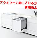 Panasonic製食器洗い乾燥機 NP-45MD8S(アクオリーで工事される方専用 関東地方限定(別途出張費が必要な地域有り) 標準交換工事付(123,000円)、標準新規工事付(128,400円)の超お得な工事費込セットからご購入下さい。