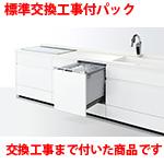 【超お得な交換工事費込セット(商品+基本交換工事費)】 NP-45MD8W Panasonic製食器洗い乾燥機 関東地方限定(別途出張費が必要な地域有り) 面材が再利用出来る場合の交換工事です。