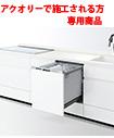 Panasonic製食器洗い乾燥機 NP-45MD8W(アクオリーで工事される方専用 関東地方限定(別途出張費が必要な地域有り) 標準交換工事付(148,000円)、標準新規工事付(153,4000円)の超お得な工事費込セットからご購入下さい。