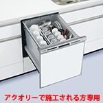 Panasonic製食器洗い乾燥機 NP-45MS8S(アクオリーで工事される方専用 関東地方限定(別途出張費が必要な地域有り) 標準交換工事付(134,500円)、標準新規工事付(140,000円)の超お得な工事費込セットからご購入下さい。