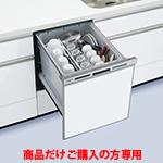 Panasonic製食器洗い乾燥機 NP-45MS8S(商品だけご購入の方専用) 標準交換工事付(118,000円)、標準新規工事付(123,400円)の超お得な工事費込セットもございます。
