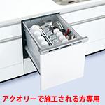 Panasonic製食器洗い乾燥機 NP-45MS8W(アクオリーで工事される方専用 関東地方限定(別途出張費が必要な地域有り) 標準交換工事付(138,000円)、標準新規工事付(143,400円)の超お得な工事費込セットからご購入下さい。