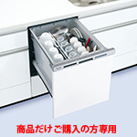 Panasonic製食器洗い乾燥機 NP-45MS8W(商品だけご購入の方専用) 標準交換工事付138,000円)、標準新規工事付(143,400円)の超お得な工事費込セットもございます。