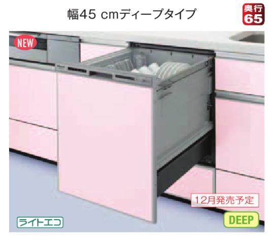 Panasonic製食器洗い乾燥機 NP-45VD7S(アクオリーで工事される方専用 関東地方限定(別途出張費が必要な地域有り) 標準交換工事付(120,000円)、標準新規工事付(125,400円)の超お得な工事費込セットからご購入下さい。