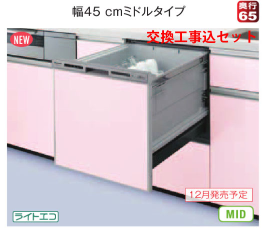 【超お得な交換工事費込セット(商品+基本交換工事費)】 NP-45VS7S Panasonic製食器洗い乾燥機 関東地方限定