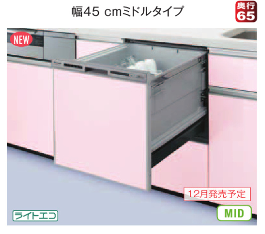 Panasonic製食器洗い乾燥機 NP-45VS7S(アクオリーで工事される方専用 関東地方限定(別途出張費が必要な地域有り) 標準交換工事付(120,000円)、標準新規工事付(125,400円)の超お得な工事費込セットからご購入下さい。