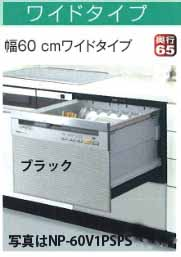 Panasonic製食器洗い乾燥機 NP-P60V1PKPK(アクオリーで工事される方専用 関東地方限定(別途出張費が必要な地域有り) 標準交換工事付(107,800円)の超お得な工事費込セットからご購入下さい。