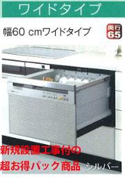 【超お得な新規設置工事費込セット(商品+基本新規設置工事費)】 NP-P60V1PSPS Panasonic製食器洗い乾燥機 関東地方限定(別途出張費が必要な地域有り)