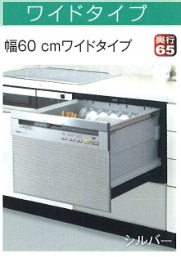 Panasonic製食器洗い乾燥機 NP-P60V1PSPS(アクオリーで工事される方専用 関東地方限定(別途出張費が必要な地域有り) 標準交換工事付(126,600円)の超お得な工事費込セットからご購入下さい。