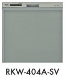 リンナイ製食器洗い乾燥機 RKW-404A-SV ※標準交換工事付(65,000円)の超お得な工事費込セットもございます。