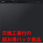 【超お得な交換工事費込セット(商品+基本交換工事費)】 RKW-404AM-B リンナイ製食器洗い乾燥機 関東地方限定(別途出張費が必要な地域有り)