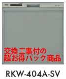【超お得な交換工事費込セット(商品+基本交換工事費)】 RKW-404A-SV リンナイ製食器洗い乾燥機 関東地方限定(別途出張費が必要な地域有り)