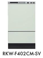 リンナイ製食器洗い乾燥機 RKW-F402CM-SV 扉材対応タイプ フロントオーブンディープ