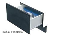 ハーマン 専用収納キャビネット FB0501MS (シルバー) ※部材のみの販売はしておりません。