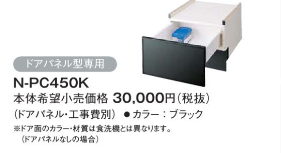 N-PC450K Panasonic 45cm幅 下部収納キャビネット(ブラック) ※下部収納キャビネットのみの販売はしておりません。