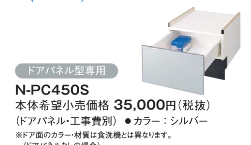 N-PC450S Panasonic 45cm幅 下部収納キャビネット(シルバー) ※下部収納キャビネットのみの販売はしておりません。