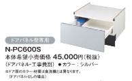 N-PC600S Panasonic 60cm幅 下部収納キャビネット(シルバー) ※下部収納キャビネットのみの販売はしておりません。