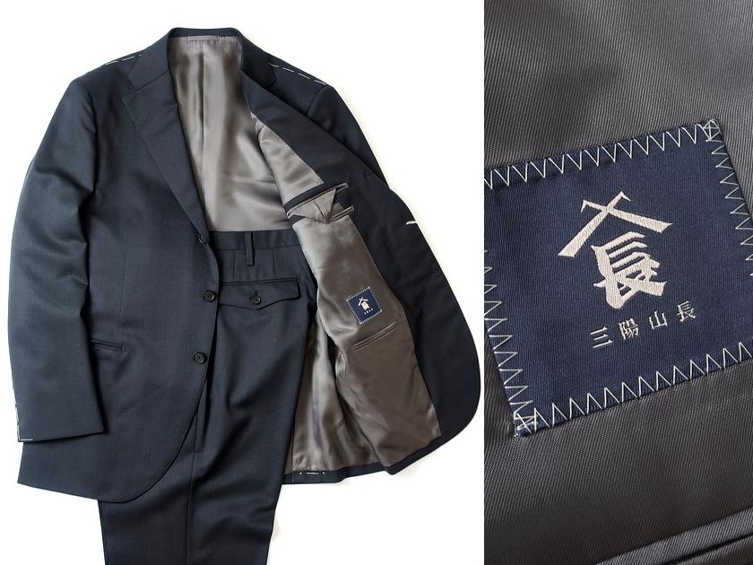 日本製 定価16.2万 三陽山長 ウール100% 総裏 3B スーツ ジャケット パンツ 濃灰 BB5/ar190226_11w
