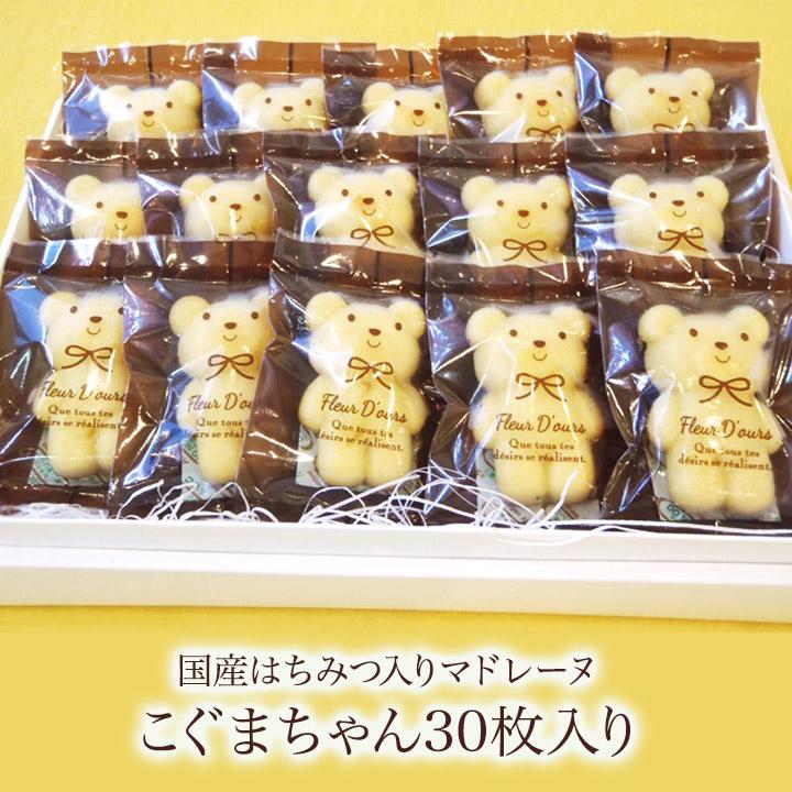 焼き菓子 詰合せ マドレーヌ ギフト「こぐまちゃん」30枚入り【お返し お礼 御祝 内祝】ギフト お年賀