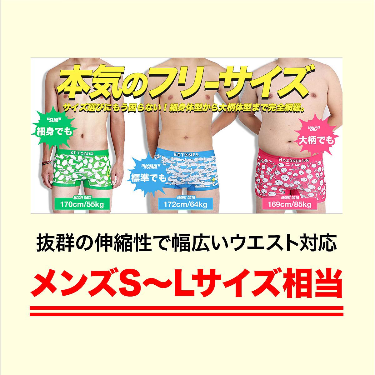 BETONES/ビトーンズ ボクサーパンツ メンズ 下着 RITA 花柄 かわいい 立体成型 フリーサイズ シームレス 機能性 プチギフト 誕生日プレゼント 彼氏 父 旦那 ギフト
