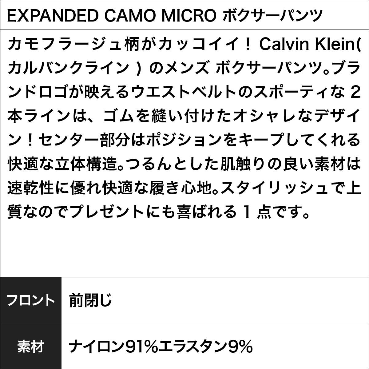 カルバンクライン ボクサーパンツ メンズ 下着 Calvin Klein EXPANDED CAMO MICRO CK ブランド 迷彩 ブランド プチギフト 無地 ロゴ 誕生日プレゼント 彼氏 父 男性 ギフト