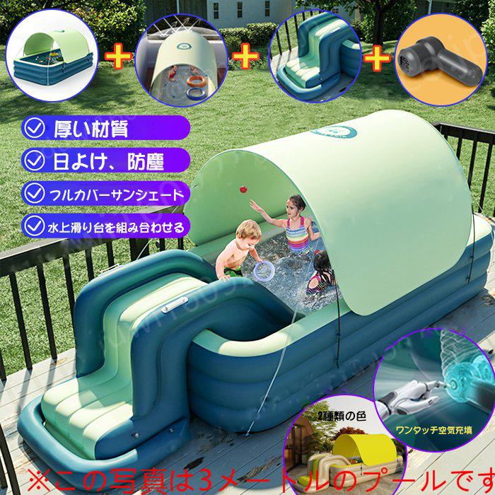 大型プール 自動充填 エアポンプ付き 暑さ対策 家庭用プール 2021新入荷 ファミリープール 自動インフレータープール オーニング付き ワイヤレス電動ポンプ+滑り台+2.6mプール おしゃれ 家庭用 国際ブランド 新登場色 輸入 日除け プール 滑り台 水上玩具