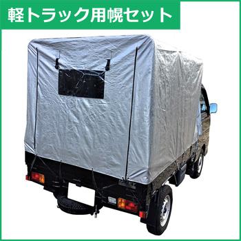 【送料無料】軽トラック用幌セット 軽トラ幌MT-192【軽トラ 軽トラホロ 荷台シート 幌セット 取付簡単】