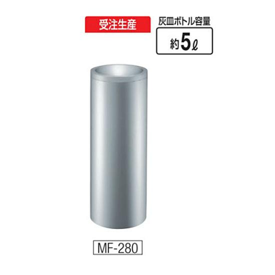 スタンド灰皿 スモーキング ファッション通販 MF-280 STヘアーライン YS-15C-SA 数量限定アウトレット最安価格 すいがら入れ 吸殻入れ 業務用スタンド灰皿 屋内用 丸型灰皿