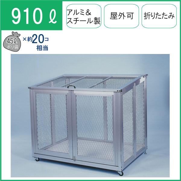 カイスイマレン ジャンボアルミメッシュAT910(AT-910) 折りたたみ式【容量910L 45Lゴミ袋20個相当 約13世帯 大型ゴミ箱 ゴミステーション アルミ製 スチール製 シルバー】