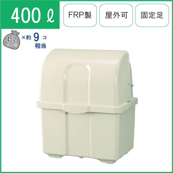 カイスイマレン ジャンボペールHG400K(固定足)【容量400L 45Lゴミ袋9個相当 約6世帯 大型ゴミ箱 ゴミステーション FRP製 固定足 アイボリー】