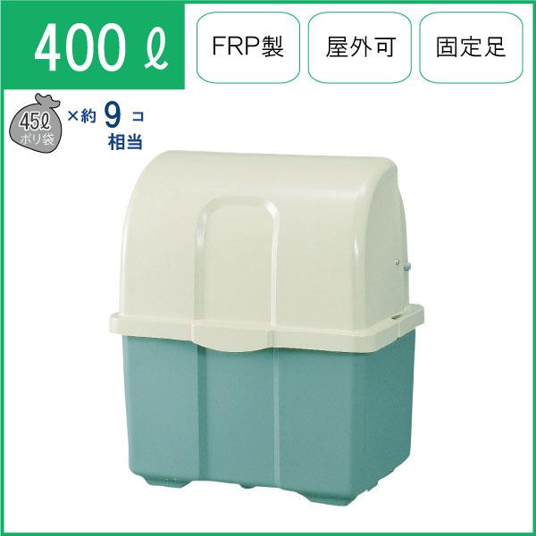 カイスイマレン ジャンボペールHG400TK(固定足)【容量400L 45Lゴミ袋9個相当 約6世帯 大型ゴミ箱 ゴミステーション FRP製 固定足 ツートンカラー】